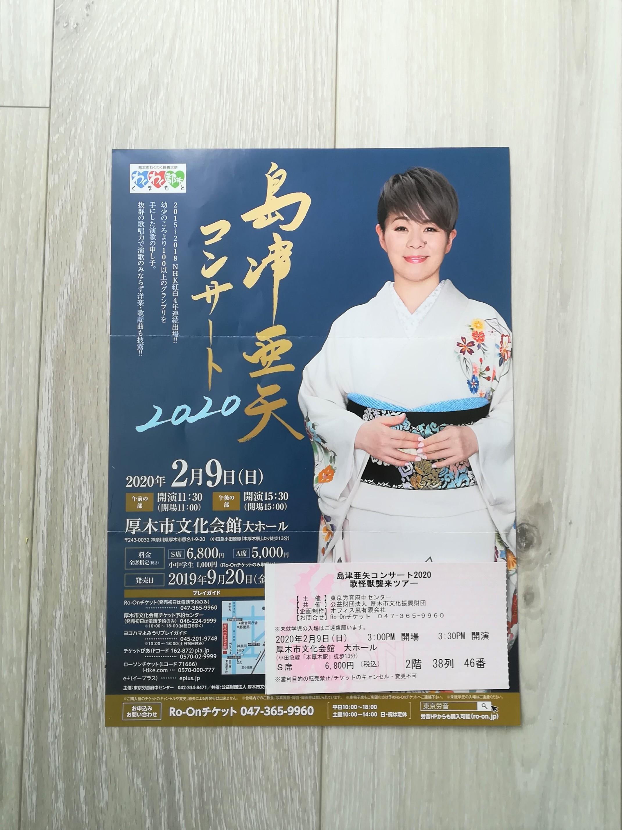 亜矢 ブログ 島津