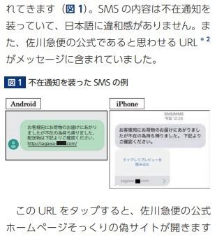 スマホ詐欺メール.jpg