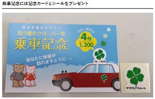 四葉のクローバータクシー2.jpg